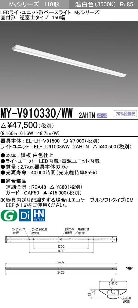 MY-V910330/WW 2AHTN ●三菱電機 施設照明 LEDライトユニット形ベースライト Myシリーズ 110形 FLR110形×2灯器具節電タイプ 一般タイプ 段調光 直付形 逆富士タイプ 150幅 温白色