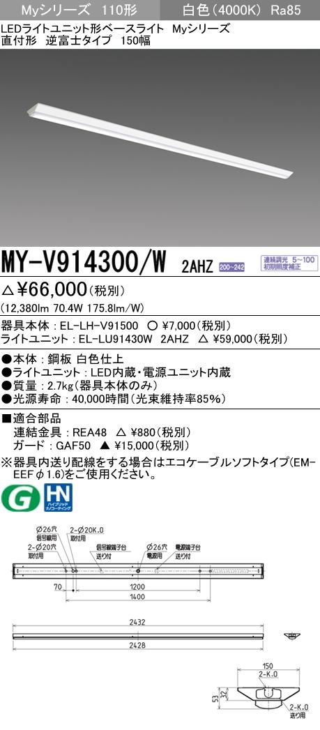 MY-V914300/W 2AHZ ●三菱電機 施設照明 LEDライトユニット形ベースライト Myシリーズ 110形 FHF86形×2灯器具定格出力相当 省電力タイプ 連続調光 直付形 逆富士タイプ 150幅 白色