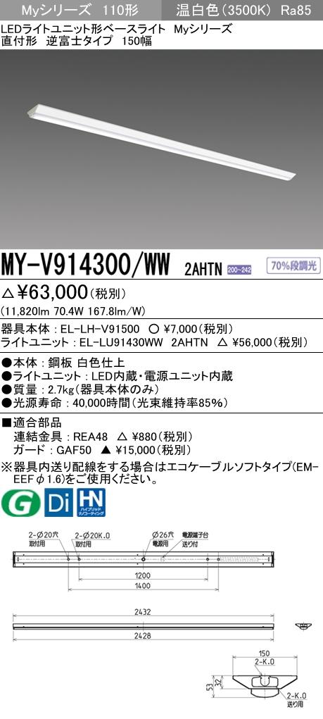 MY-V914300/WW 2AHTN ●三菱電機 施設照明 LEDライトユニット形ベースライト Myシリーズ 110形 FHF86形×2灯器具定格出力相当 省電力タイプ 段調光 直付形 逆富士タイプ 150幅 温白色