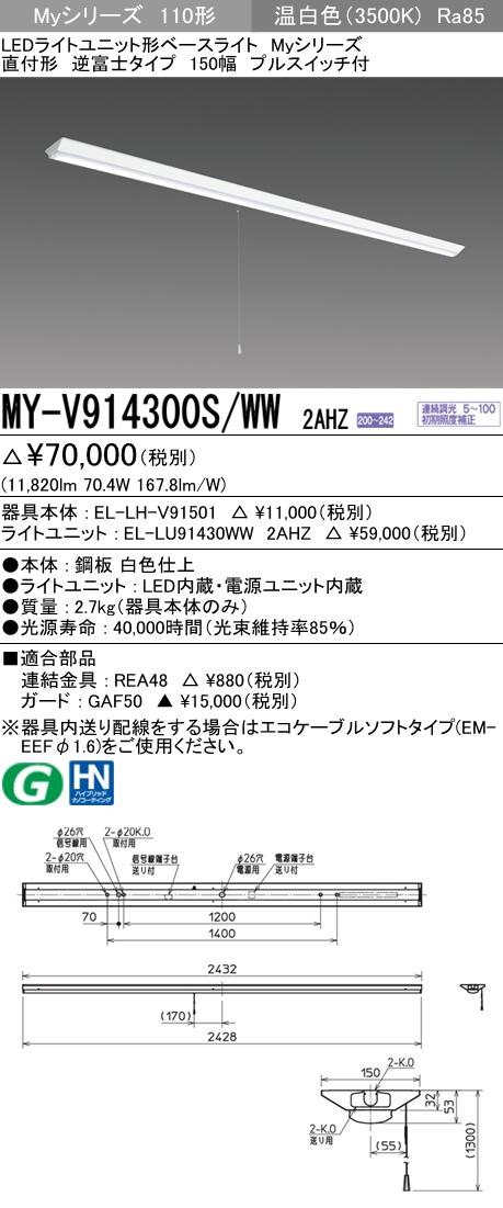 MY-V914300S/WW 2AHZ ●三菱電機 施設照明 LEDライトユニット形ベースライト Myシリーズ 110形 FHF86形×2灯器具定格出力相当 省電力タイプ 連続調光 直付形 逆富士タイプ 150幅 プルスイッチ付 温白色