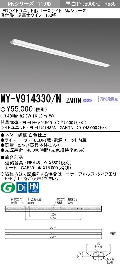 MY-V914330/N 2AHTN ●三菱電機 施設照明 LEDライトユニット形ベースライト Myシリーズ 110形 FHF86形×2灯器具定格出力相当 一般タイプ 段調光 直付形 逆富士タイプ 150幅 昼白色