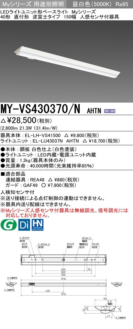 MY-VS430370/N AHTN 三菱電機 施設照明 LEDライトユニット形ベースライト Myシリーズ 40形 FHF32形×1灯高出力相当 高演色(Ra95)タイプ 直付形 逆富士タイプ 150幅 人感センサ付器具 昼白色