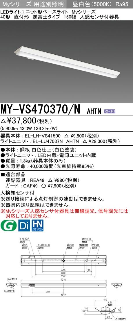 MY-VS470370/N AHTN 三菱電機 施設照明 LEDライトユニット形ベースライト Myシリーズ 40形 FHF32形×2灯高出力相当 高演色(Ra95)タイプ 直付形 逆富士タイプ 150幅 人感センサ付器具 昼白色