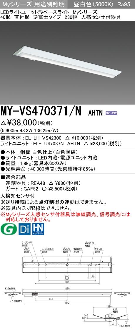 MY-VS470371/N AHTN 三菱電機 施設照明 LEDライトユニット形ベースライト Myシリーズ 40形 FHF32形×2灯高出力相当 高演色(Ra95)タイプ 直付形 逆富士タイプ 230幅 人感センサ付器具 昼白色