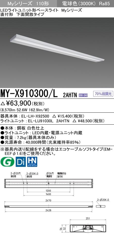 MY-X910300/L 2AHTN ●三菱電機 施設照明 LEDライトユニット形ベースライト Myシリーズ 110形 FLR110形×2灯器具節電タイプ 省電力タイプ 段調光 直付形 下面開放タイプ 電球色
