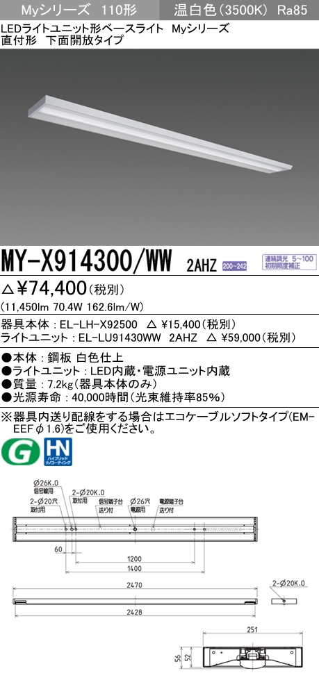 MY-X914300/WW 2AHZ ●三菱電機 施設照明 LEDライトユニット形ベースライト Myシリーズ 110形 FHF86形×2灯器具定格出力相当 省電力タイプ 連続調光 直付形 下面開放タイプ 温白色