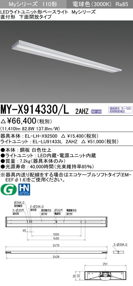 MY-X914330/L 2AHZ ●三菱電機 施設照明 LEDライトユニット形ベースライト Myシリーズ 110形 FHF86形×2灯器具定格出力相当 一般タイプ 連続調光 直付形 下面開放タイプ 電球色
