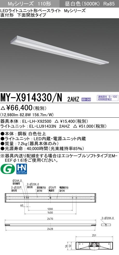MY-X914330/N 2AHZ ●三菱電機 施設照明 LEDライトユニット形ベースライト Myシリーズ 110形 FHF86形×2灯器具定格出力相当 一般タイプ 連続調光 直付形 下面開放タイプ 昼白色