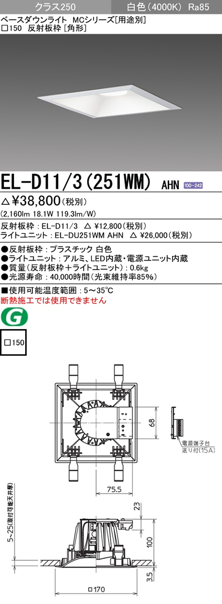 EL-D11/3(251WM) AHN 三菱電機 施設照明 LEDベースダウンライト MCシリーズ クラス250 99° □150 反射板枠(角形) 白色 一般タイプ 固定出力 水銀ランプ100形相当