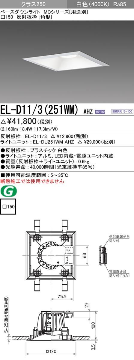 EL-D11/3(251WM) AHZ 三菱電機 施設照明 LEDベースダウンライト MCシリーズ クラス250 99° □150 反射板枠(角形) 白色 一般タイプ 連続調光 水銀ランプ100形相当