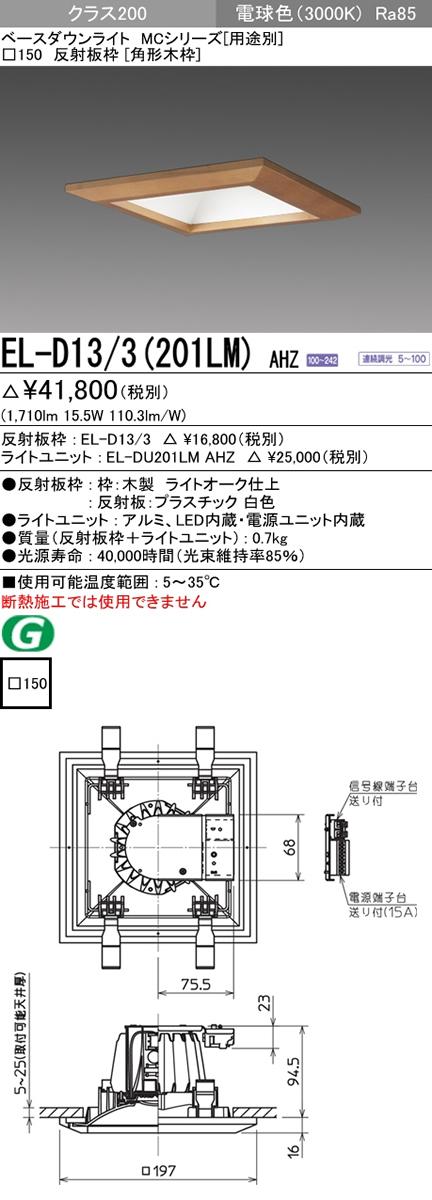 EL-D13/3(201LM) AHZ 三菱電機 施設照明 LEDベースダウンライト MCシリーズ クラス200 99° □150 反射板枠(角形木枠) 電球色 一般タイプ 連続調光 FHT42形相当