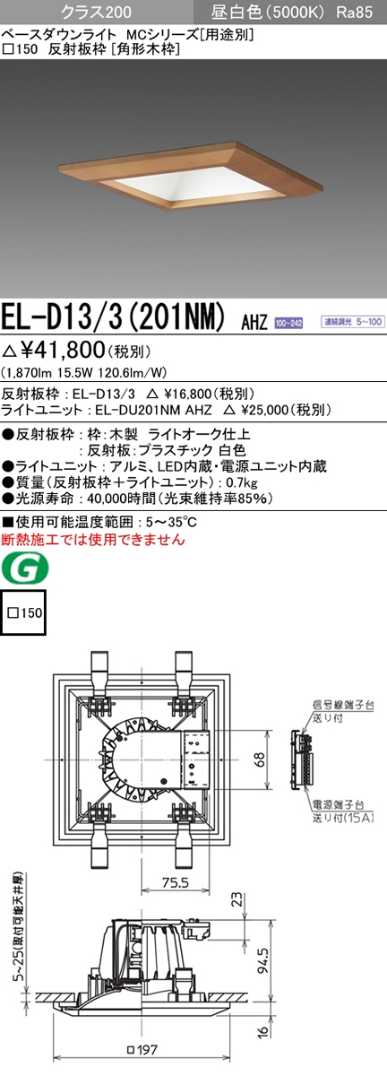 EL-D13/3(201NM) AHZ 三菱電機 施設照明 LEDベースダウンライト MCシリーズ クラス200 99° □150 反射板枠(角形木枠) 昼白色 一般タイプ 連続調光 FHT42形相当