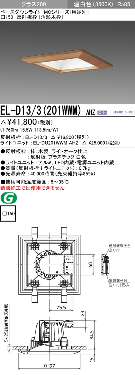 EL-D13/3(201WWM) AHZ 三菱電機 施設照明 LEDベースダウンライト MCシリーズ クラス200 99° □150 反射板枠(角形木枠) 温白色 一般タイプ 連続調光 FHT42形相当