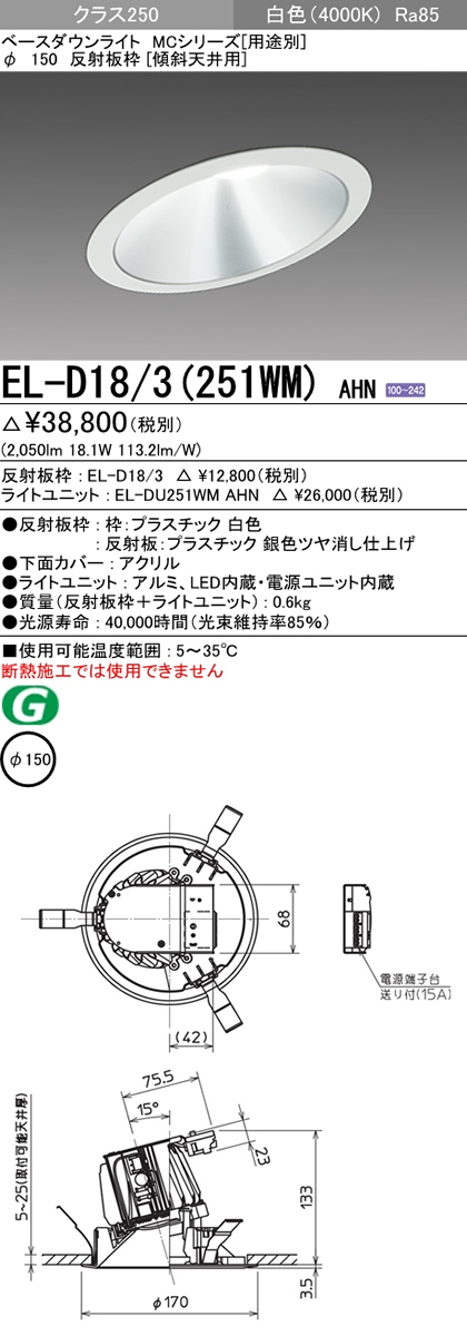 EL-D18/3(251WM) AHN 三菱電機 施設照明 LEDベースダウンライト MCシリーズ クラス250 φ150 反射板枠(傾斜天井用) 白色 一般タイプ 固定出力 水銀ランプ100形相当