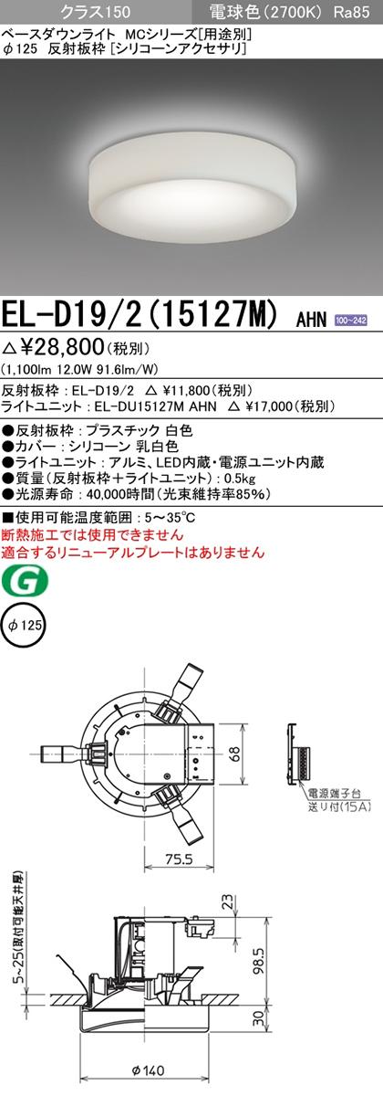 【8/25は店内全品ポイント3倍!】EL-D19-2-15127MAHN三菱電機 施設照明 LEDベースダウンライト MCシリーズ クラス150 121° φ125 反射板枠(シリコーンアクセサリ) 電球色 一般タイプ 固定出力 FHT32形相当 EL-D19/2(15127M) AHN