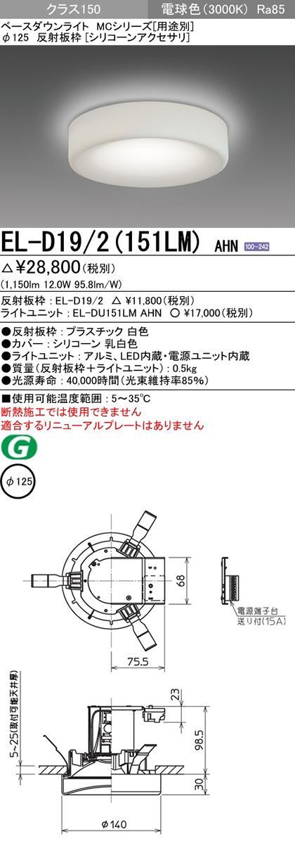 【8/25は店内全品ポイント3倍!】EL-D19-2-151LMAHN三菱電機 施設照明 LEDベースダウンライト MCシリーズ クラス150 121° φ125 反射板枠(シリコーンアクセサリ) 電球色 一般タイプ 固定出力 FHT32形相当 EL-D19/2(151LM) AHN