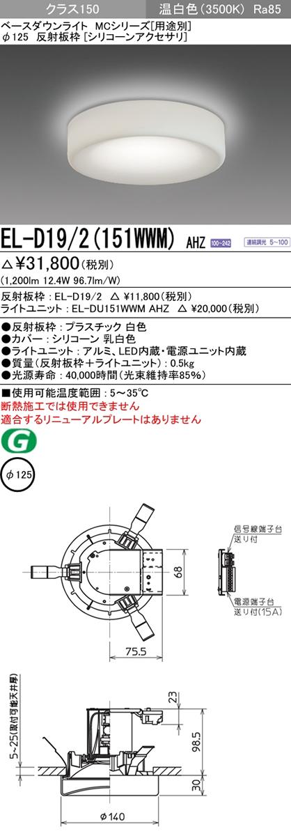 お歳暮 EL-D19-2-151WWMAHZ FHT32形相当 三菱電機 施設照明 LEDベースダウンライト MCシリーズ MCシリーズ φ125 クラス150 121° φ125 反射板枠(シリコーンアクセサリ) 温白色 一般タイプ 連続調光 FHT32形相当 EL-D19/2(151WWM) AHZ, 飯塚市:55f54793 --- nuevo.wegrowcrm.com