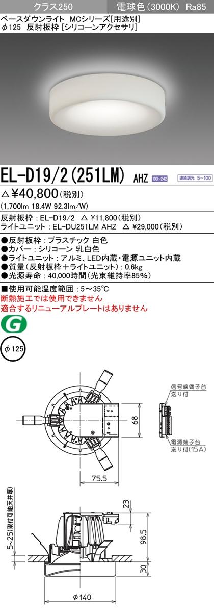 EL-D19/2(251LM) AHZ 三菱電機 施設照明 LEDベースダウンライト MCシリーズ クラス250 121° φ125 反射板枠(シリコーンアクセサリ) 電球色 一般タイプ 連続調光 水銀ランプ100形相当