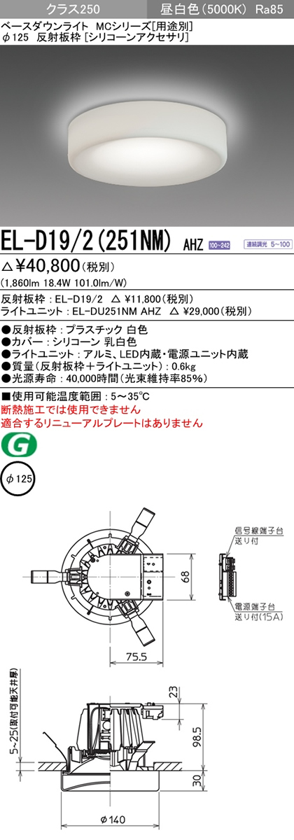 EL-D19/2(251NM) AHZ 三菱電機 施設照明 LEDベースダウンライト MCシリーズ クラス250 121° φ125 反射板枠(シリコーンアクセサリ) 昼白色 一般タイプ 連続調光 水銀ランプ100形相当