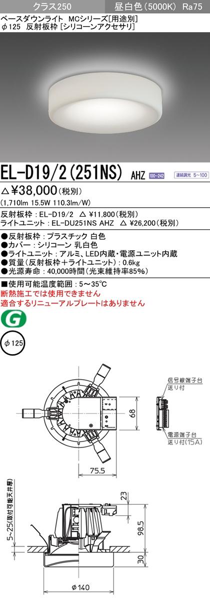 EL-D19/2(251NS) AHZ 三菱電機 施設照明 LEDベースダウンライト MCシリーズ クラス250 121° φ125 反射板枠(シリコーンアクセサリ) 昼白色 省電力タイプ 連続調光 水銀ランプ100形相当