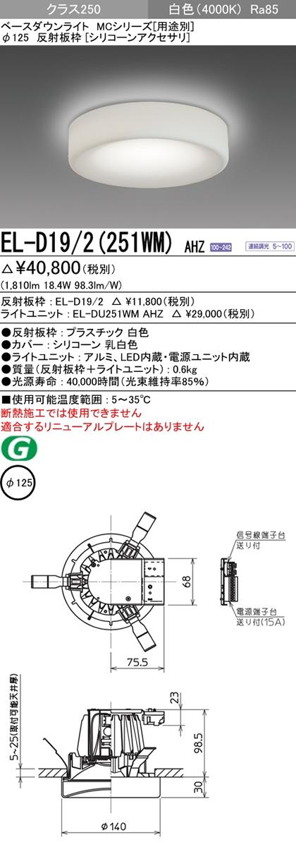 EL-D19/2(251WM) AHZ 三菱電機 施設照明 LEDベースダウンライト MCシリーズ クラス250 121° φ125 反射板枠(シリコーンアクセサリ) 白色 一般タイプ 連続調光 水銀ランプ100形相当