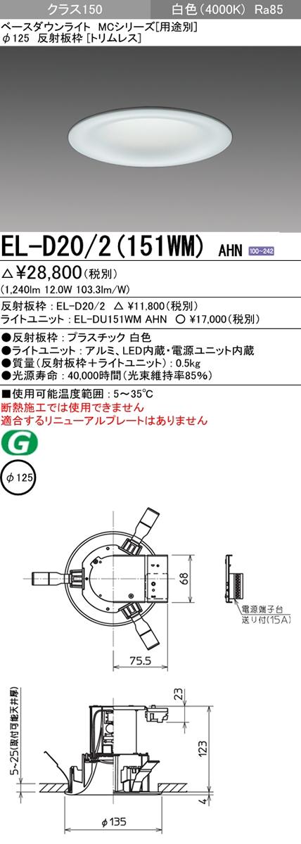 EL-D20/2(151WM) AHN 三菱電機 施設照明 LEDベースダウンライト MCシリーズ クラス150 77° φ125 反射板枠(トリムレス) 白色 一般タイプ 固定出力 FHT32形相当