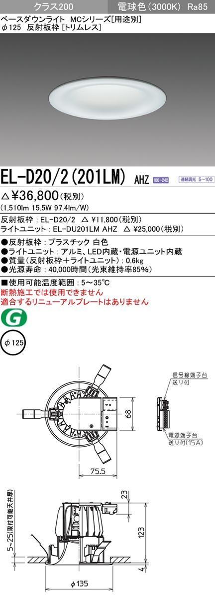 EL-D20/2(201LM) AHZ 三菱電機 施設照明 LEDベースダウンライト MCシリーズ クラス200 77° φ125 反射板枠(トリムレス) 電球色 一般タイプ 連続調光 FHT42形相当
