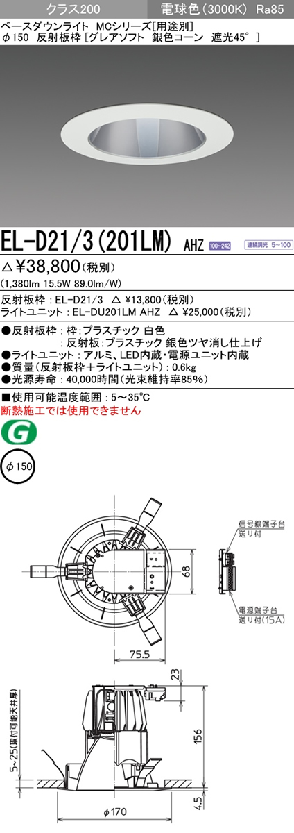 EL-D21/3(201LM) AHZ 三菱電機 施設照明 LEDベースダウンライト MCシリーズ クラス200 37° φ150 反射板枠(グレアソフト 銀色コーン 遮光45°) 電球色 一般タイプ 連続調光 FHT42形相当