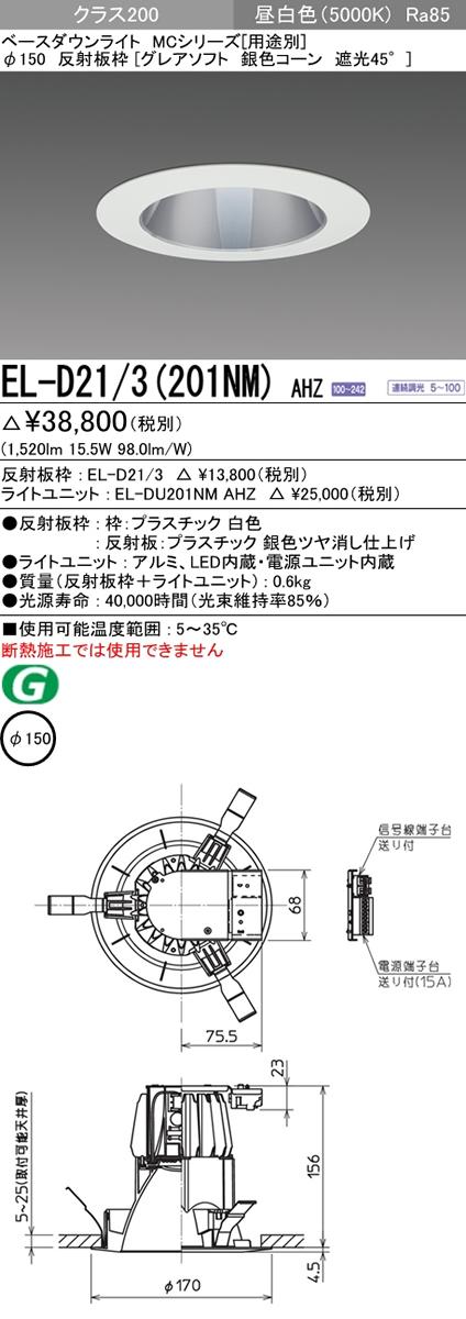 EL-D21/3(201NM) AHZ 三菱電機 施設照明 LEDベースダウンライト MCシリーズ クラス200 37° φ150 反射板枠(グレアソフト 銀色コーン 遮光45°) 昼白色 一般タイプ 連続調光 FHT42形相当
