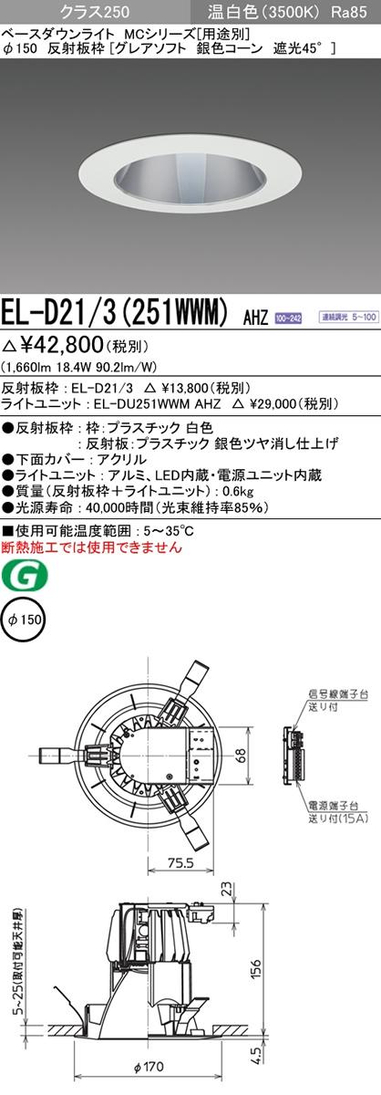EL-D21/3(251WWM) AHZ 三菱電機 施設照明 LEDベースダウンライト MCシリーズ クラス250 37° φ150 反射板枠(グレアソフト 銀色コーン 遮光45°) 温白色 一般タイプ 連続調光 水銀ランプ100形相当