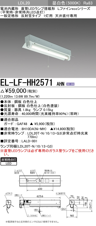 EL-LF-HH2571 AHN 三菱電機 施設照明 LED非常用照明器具 電池内蔵 直管LEDランプ搭載形 Lファインecoシリーズ LDL20ランプ 直付形 一般定格形 反射笠タイプ 1灯用 天井直付専用