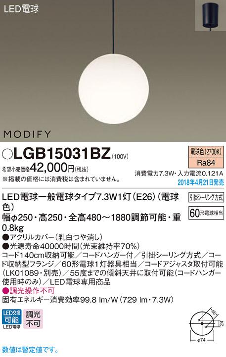 LGB15031BZ パナソニック Panasonic 照明器具 ダイニング用LEDペンダントライト 電球色 直付吊下型 MODIFY スフィア型 Mサイズ 60形電球相当