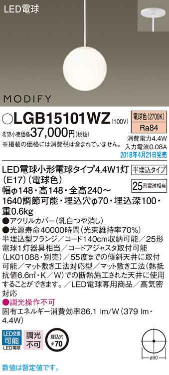 一番の LGB15101WZ パナソニック Panasonic 照明器具 MODIFY Panasonic LEDペンダントライト 照明器具 SPHERE Sサイズ LGB15101WZ 電球色 非調光 25形電球1灯相当 半埋込フランジタイプ, MEGAコンビニ:18951771 --- nba23.xyz