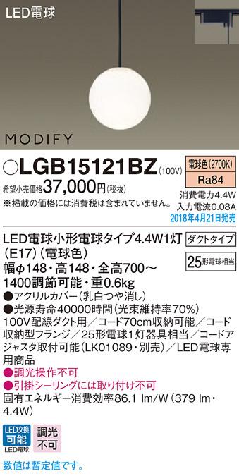 高質 LGB15121BZ 非調光 MODIFY パナソニック Panasonic 照明器具 MODIFY LEDペンダントライト SPHERE SPHERE Sサイズ 電球色 非調光 25形電球1灯相当 配線ダクト取付タイプ, サワラチョウ:3ea277c4 --- nba23.xyz