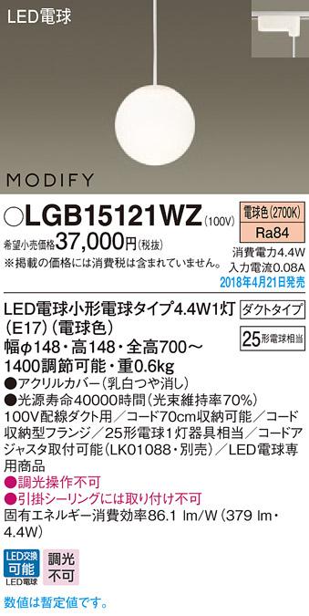代引き手数料無料 LGB15121WZ 非調光 パナソニック Panasonic Panasonic 照明器具 MODIFY LEDペンダントライト SPHERE Sサイズ 電球色 SPHERE 非調光 25形電球1灯相当 配線ダクト取付タイプ, 暮らしの総合デパート ケベック:119264ab --- nba23.xyz