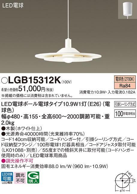 LGB15312K パナソニック Panasonic 照明器具 ダイニング用LEDペンダントライト 電球色 引掛シーリング方式 白熱電球100形1灯器具相当