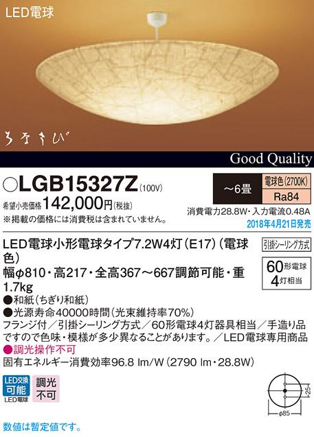 LGB15327Z パナソニック Panasonic 照明器具 LED和風ペンダントライト 電球色 直付吊下型 はなさび 破(現代和風) 60形電球4灯相当  【~6畳】