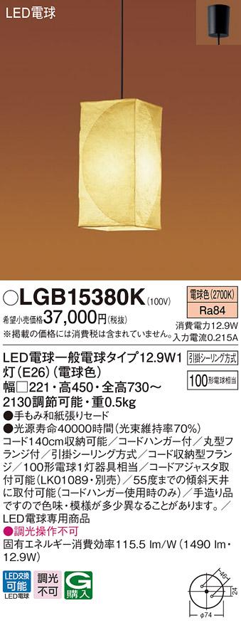 LGB15380K パナソニック Panasonic 照明器具 LEDペンダントライト 電球色 手もみ和紙張りセードタイプ 引掛シーリング方式 白熱電球100形1灯器具相当