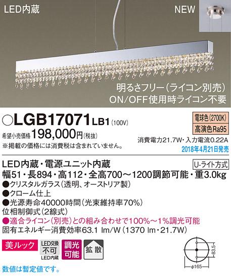 LGB17071LB1 パナソニック Panasonic 照明器具 LEDダイニングペンダントライト シャンデリング 電球色 美ルック 調光可 拡散タイプ U-ライト方式