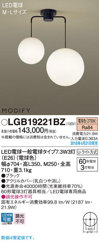 LGB19221BZ パナソニック Panasonic 照明器具 LEDシャンデリア 電球色 直付吊下型 MODIFY スフィア型 M・Lサイズ 60形電球3灯相当