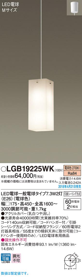 LGB19225WK パナソニック Panasonic 照明器具 吹き抜け用LEDペンダントライト 電球色 Mサイズ 直付吊下型 60形電球2灯相当