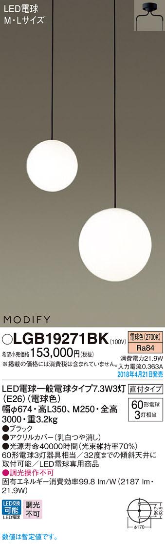 LGB19271BK パナソニック Panasonic 照明器具 MODIFY 吹き抜け用LEDシャンデリア M・Lサイズ 60形電球3灯相当 電球色 非調光