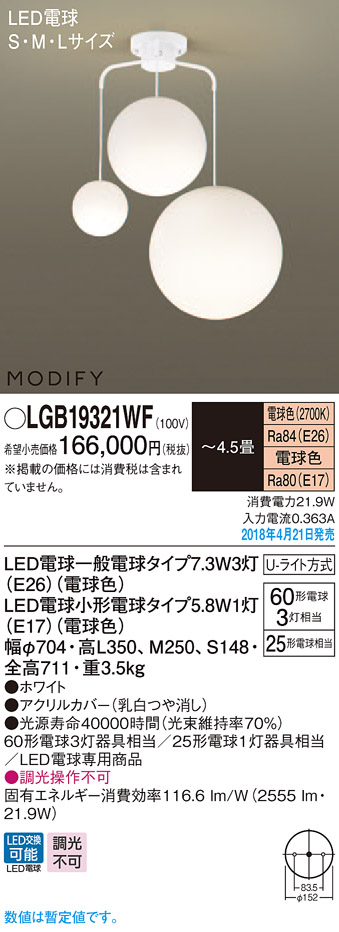 LGB19321WF パナソニック Panasonic 照明器具 LEDシャンデリア 電球色 直付吊下型 MODIFY スフィア型 S・M・Lサイズ 60形電球3灯相当  【~4.5畳】