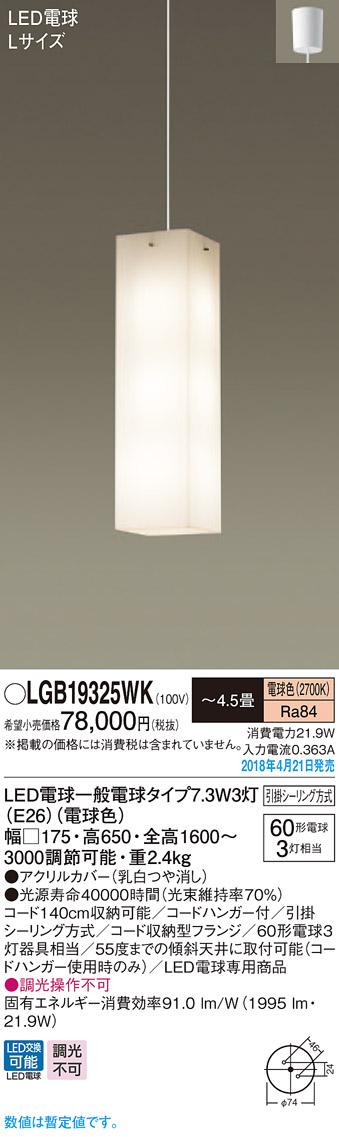 LGB19325WK パナソニック Panasonic 照明器具 吹き抜け用LEDペンダントライト 電球色 Lサイズ 直付吊下型 60形電球3灯相当  【~4.5畳】