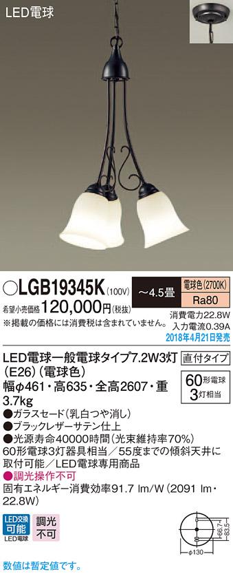 LGB19345K パナソニック Panasonic 照明器具 吹き抜け用LED小型シャンデリア 電球色 60形電球3灯相当 非調光  【4.5畳】