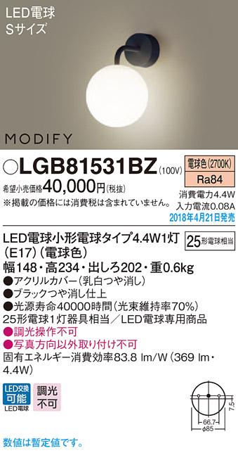 LGB81531BZ パナソニック Panasonic 照明器具 LEDブラケットライト 電球色 MODIFY 白熱電球25形1灯器具相当 LGB81531BZ
