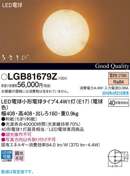 LGB81679Z パナソニック Panasonic 照明器具 和風LEDブラケットライト 電球色 はなさび 離 白熱電球40形1灯器具相当