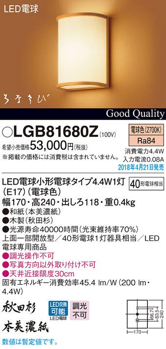 LGB81680Z パナソニック Panasonic 照明器具 和風LEDブラケットライト 電球色 上面一部開放型 はなさび 離 白熱電球40形1灯器具相当