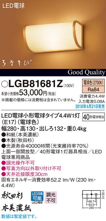 LGB81681Z パナソニック Panasonic 照明器具 和風LEDブラケットライト 電球色 上面一部開放型 はなさび 離 白熱電球40形1灯器具相当