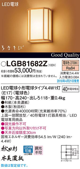 LGB81682Z パナソニック Panasonic 照明器具 和風LEDブラケットライト 電球色 上面一部開放型 はなさび 離 白熱電球40形1灯器具相当